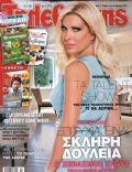 Eleni Menegaki on the cover of Tiletheatis (Greece) - May 2014
