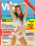 Vita Magazine [Greece] (August 2011)