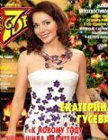 7 Dnej Magazine [Russia] (31 December 2007)