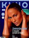 Kino Park Magazine [Russia] (January 2004)