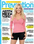 Prevention Magazine [Greece] (May 2012)