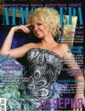 Atmosfera Magazine [Russia] (November 2009)