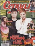 Daniel Radcliffe, Emma Watson on the cover of Serial (Russia) - November 2010