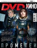 Total DVD Magazine [Russia] (May 2012)