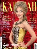 Kristina Asmus on the cover of Caravan Of Stories (Russia) - December 2011