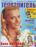 Peterburgskiy Telezritel Magazine [Russia] (7 June 2010)