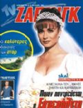 TV Zaninik Magazine [Greece] (11 June 1999)