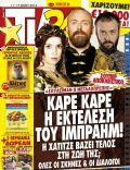 Halit Ergenç, Okan Yalabik, Selma Ergeç on the cover of TV 24 (Greece) - May 2013