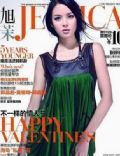 Jessica Magazine [Hong Kong] (February 2012)