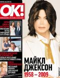 Michael Jackson on the cover of Ok (Russia) - July 2009