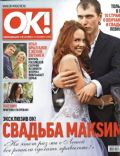 OK! Magazine [Russia] (22 October 2009)