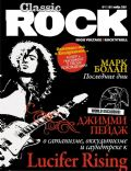 Classic Rock Magazine [Russia] (November 2007)