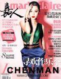 Marie Claire Magazine [China] (February 2011)