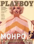 Marilyn Monroe, Vadim Viktorovich on the cover of Playboy (Russia) - April 2000