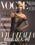 Vogue Magazine [China] (August 2006)