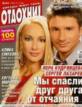 Otdohni Magazine [Russia] (22 October 2008)