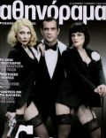 Konstandinos Markoulakis, Smaragda Karydi, Tania Tripi on the cover of Athinorama (Greece) - October 2012