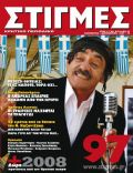 Stigmes Magazine [Greece] (November 2007)