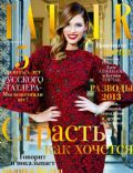 Bianca Balti on the cover of Tatler (Russia) - September 2013