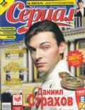 Daniil Strakhov on the cover of Serial (Russia) - January 2005
