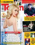 Smaragda Karydi on the cover of Down Town (Cyprus) - June 2014