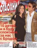 Otdohni Magazine [Ukraine] (1 April 2008)