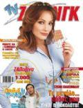TV Zaninik Magazine [Greece] (16 January 2004)