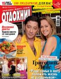 Otdohni Magazine [Russia] (23 March 2012)
