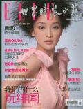 Elle Magazine [China] (May 2005)