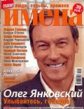 Oleg Yankovskiy on the cover of Names (Russia) - May 2009