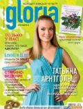 Gloria Magazine [Russia] (April 2008)