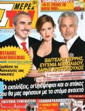 7 Days TV Magazine [Greece] (31 March 2012)