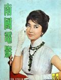 Southern Screen Magazine [Hong Kong] (July 1962)