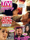 Engin Öztürk, Merve Bolugur on the cover of Tivi Foto Romantzo (Greece) - November 2013