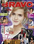 Emma Watson on the cover of Bravo (Russia) - August 2009
