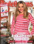 Maria Bekatorou on the cover of Tiletheatis (Greece) - April 2014