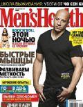 Men's Health Magazine [Russia] (July 2009)
