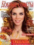Dobrye Sovety Magazine [Russia] (3 March 2011)