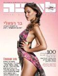 Laisha Magazine [Israel] (9 April 2006)