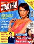 Zhanna Friske on the cover of Otdohni (Russia) - July 2004