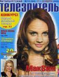 Peterburgskiy Telezritel Magazine [Russia] (17 March 2008)