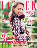 Nora Arnezeder on the cover of Tatler (Russia) - August 2014