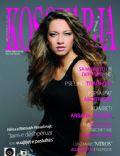 Dafina Rexhepi on the cover of Dafina Rexhepi (Kosovo) - August 2010