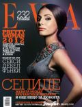 EVA Magazine [Bulgaria] (December 2011)