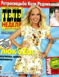 Tele Week Magazine [Russia] (21 July 2008)
