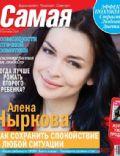 Samaya Magazine [Russia] (September 2009)