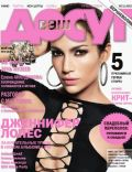 Jennifer Lopez on the cover of Dosug (Russia) - May 2011