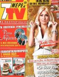 7 Days TV Magazine [Greece] (14 April 2012)