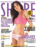 Shape Magazine [Greece] (April 2009)
