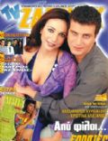 TV Zaninik Magazine [Greece] (19 January 2001)
